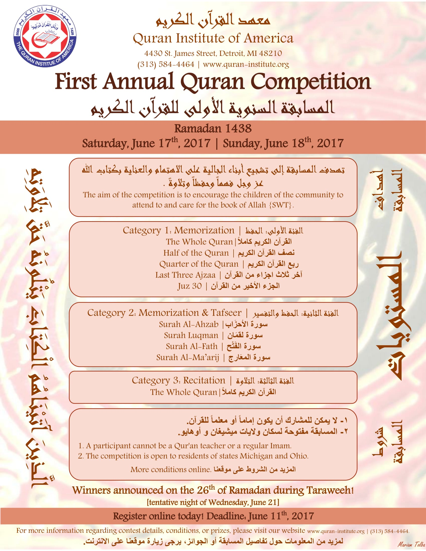 annnual quran competition flyer5-1